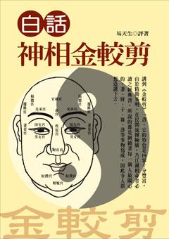 正式授權,台灣版:白話神相金較剪!